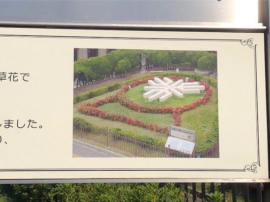 Doigawa Park