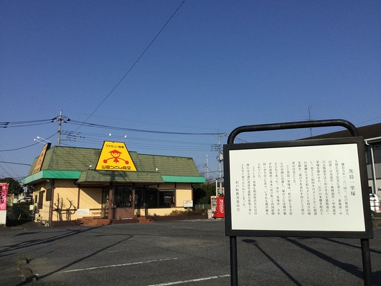 Barajima Ichiridzuka Ato