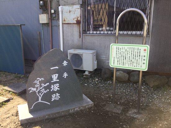 Ichiridzuka Ato