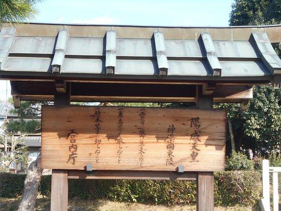 Yozeitenno Kaguragaokanohigashinomisasagi