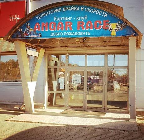 Varvarino, Rusia: Ангар картинг