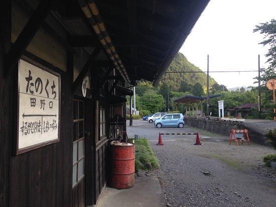 Tanokuchi Station
