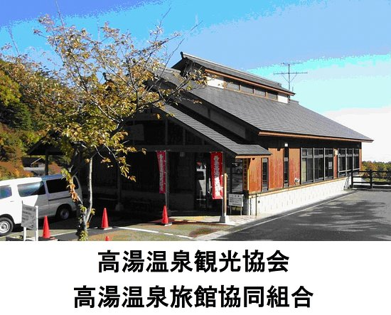 Takayu Onsen Tourism Association