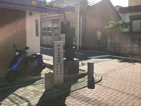 Takenouchikaido no Bunkiten