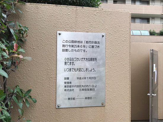 The Site of Takeo Arishima's Former Residence