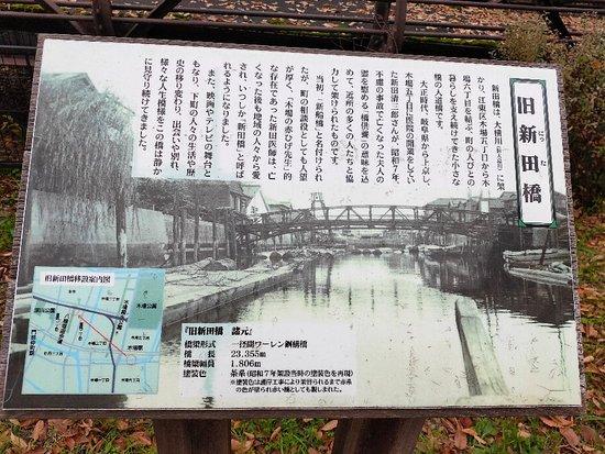 Old Shinden Bridge