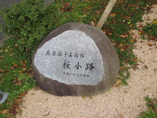 Tome CityTakakura Katsuko Art Museum Sakurakoji