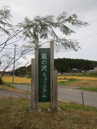 Kazenosawa Museum