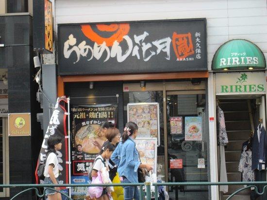お店の入り口です。