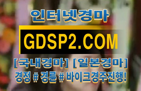 Gengma County, China: 인터넷경마사이트주소 Հ GDSP2 . Com ꍠ 인터넷경마사이트주소 Հ GDSP2 . Com ꍠ 인터넷경마사이트주소 Հ GDSP2 . Com ꍠ   안전한온라인경마사이트,경마예상사이트,안전한사설경마사이트주소사이트,일본경마사이트추천예상지,3d안전한온라인경마게임   https://www.GDSP2.com