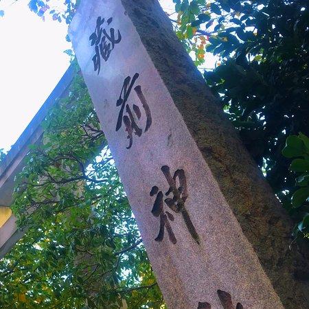 """⛩浅草街角パワースポット巡り⛩ 蔵前神社 Kuramae shrine   """"勧進大相撲発祥の地"""" Birthplace of Kanjin Ohsumo.  「勧進相撲」(かんじんうもう)とは 神社の本堂などの造営・修復に必要な費用を集めるために、神社の境内で行われた相撲のこと  What is Kanjinmo Sumo held within the shrine grounds to collect expenses necessary for the construction and restoration of the shrine's main hall.  回向院(両国)・富岡八幡宮(深川)とともに江戸時代の相撲三大拠点の1つ  Together with Kaikouin (Ryogoku) and Tomioka Hachimangu Shrine (Fukagawa), one of the three major sumo bases in the Edo period."""