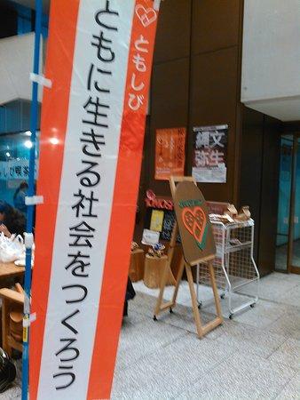 🍁12.2(月)☔新庁舎1F ・ 🌠ともしび💓ショップ🌠1号店・店先