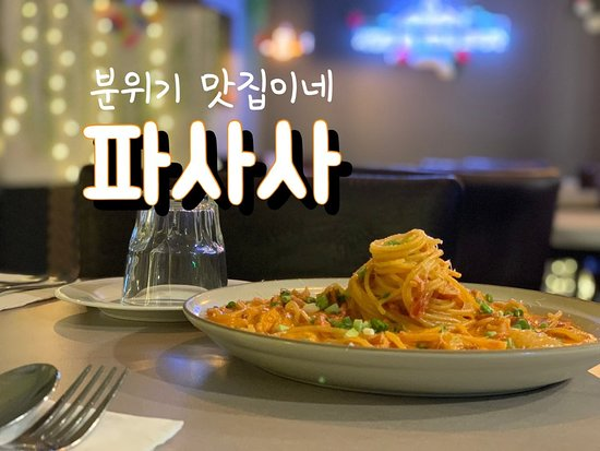 The greatest pasta in Seoul