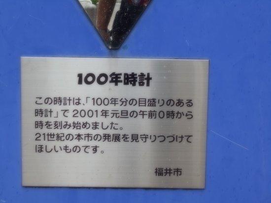 100 Nen Tokei