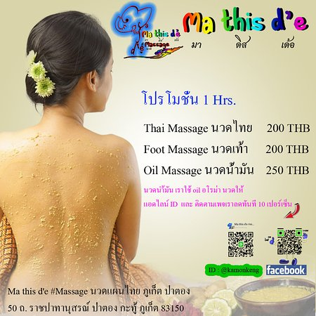 Thai Massage #Massage