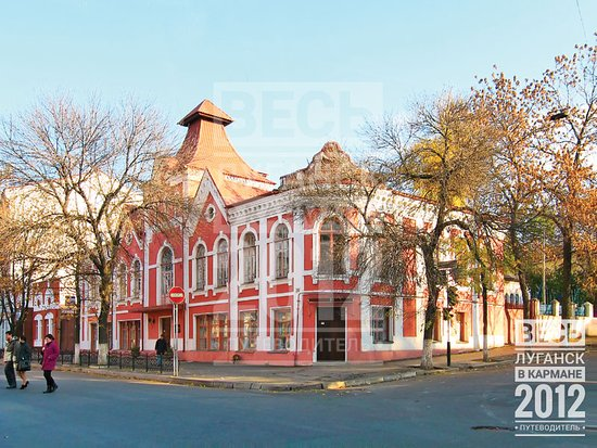Lugansk City History and Culture Museum
