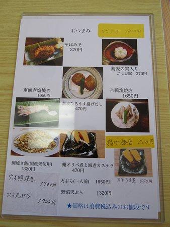 おつまみもあり、鯛焼き飯が有るのが面白い。