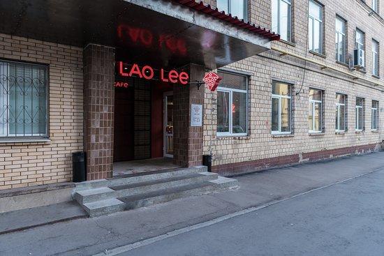 Фасад Lao Lee