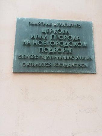 Храм Ильи Пророка на Новгородском подворье, ул. Ильинка, 3/8, декабрь.