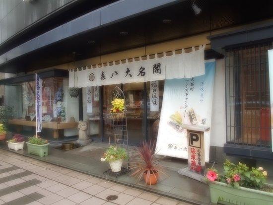 Morihachi Daimyokaku Honten