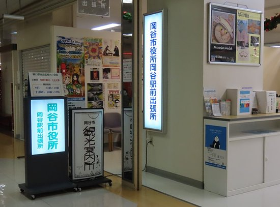 Okaya Tourist Information Plaza