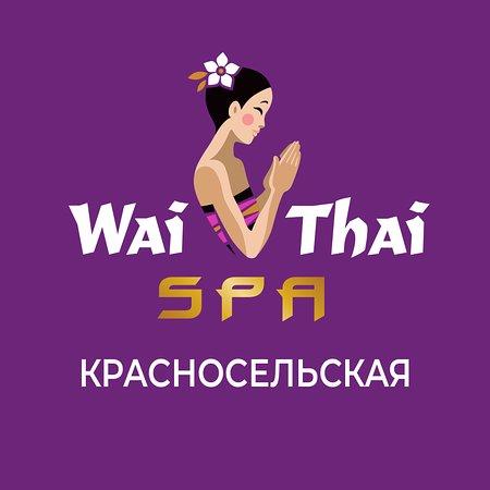 Wai Thai Thai Massage Krasnoselskaya