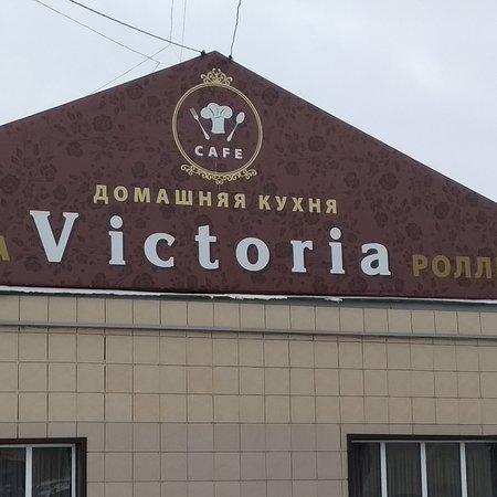 Menzelinsk, Russia: Кафе Виктория