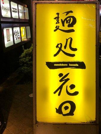 花田 池袋店