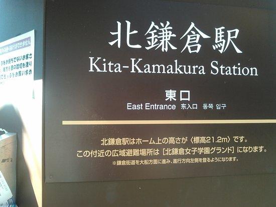🍁12.3(火)☀横須賀線🚃北鎌倉駅🍁東口☺ようこそ💓