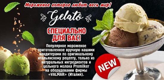 """Специально для Вас!!!  Самое популярное в мире мороженое - Джелато, приготовленное нашими кондитерами из натуральных ингредиентов и цельного молока """"Promilker"""" на итальянском оборудовании фирмы """"Valmar""""."""