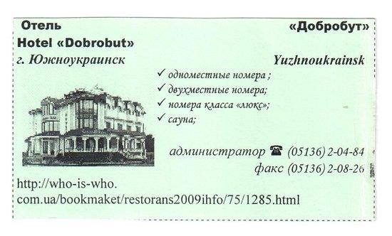 """Южноукраинск, Украина: Визитка отеля """"Добробут""""."""