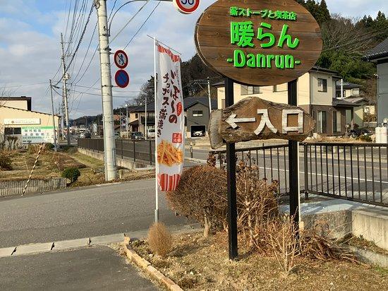 Hirata-mura, Япония: 入り口付近。幟はランチタイムのみになります。