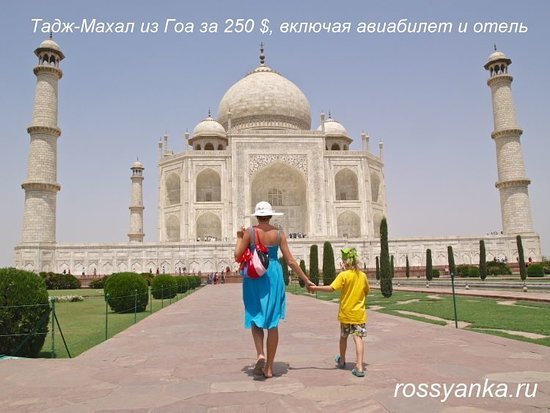 Rossiyanka Excursions in Goa