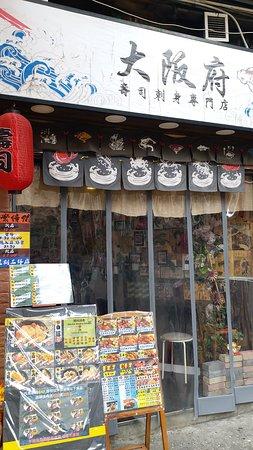 大阪府壽司刺身專門店