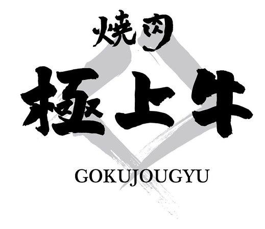 Gokujougyu