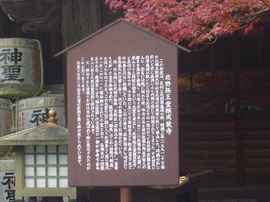 Kitanokyoodo Ganjoju-ji Temple
