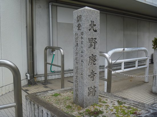 The Site of Kitanohaiji