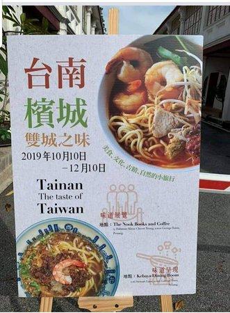 Tainan the taste of Taiwan