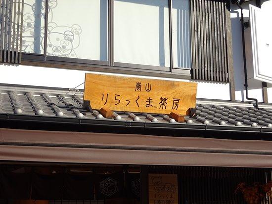 Arashiyama Rilakkuma Sabo Goods Shop