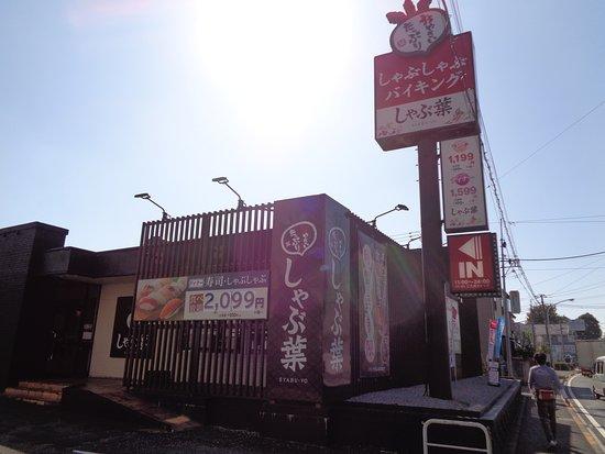 府中街道に面しているしゃぶしゃぶレストランです