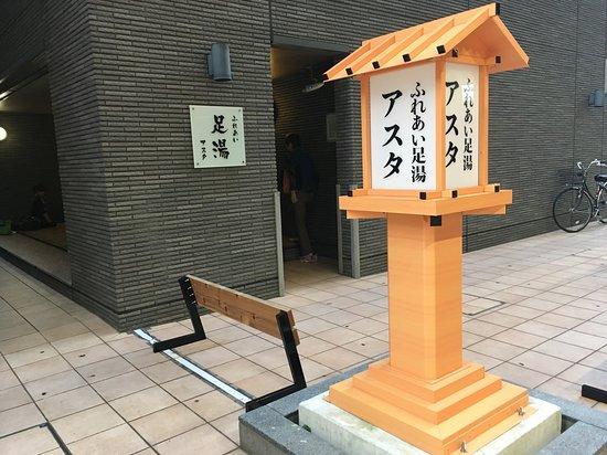 Fureai Ashiyu Asuta