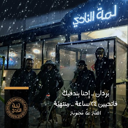 Winter at Lammet Elnadi