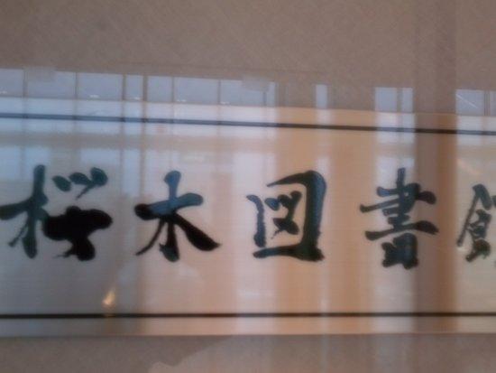 Fukui Municipal Sakuragi Library