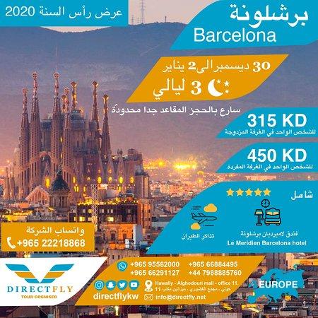 احتفل بليلة راس السنة في برشلونة مع هذا العرض الخاص Celebrate the new year in Barcelona with this special offer