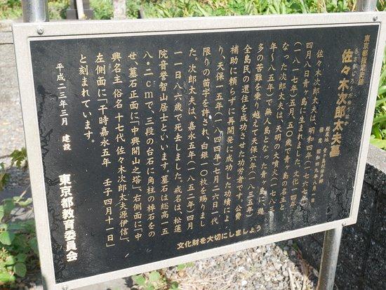 Tomb of Jiro Sasaki Tayu