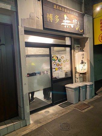 Hakata Mujaki: 博多 無邪気