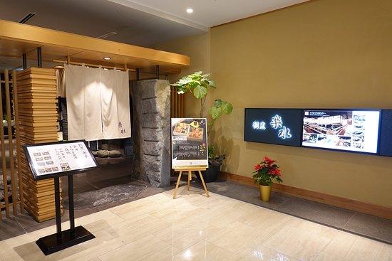 城山ホテル鹿児島・割烹 楽水