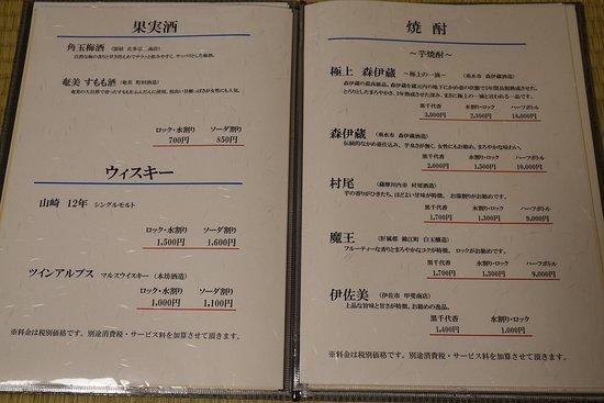 城山ホテル鹿児島・割烹 楽水 ドリンクメニューには森伊蔵、魔王、山崎も
