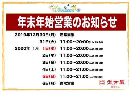 中国料理 盤古殿 新横浜プリンスホテル店 年末年始営業のお知らせ  Chinese food BANKODEN  Shin-yokohama Prince Hotel store New Year's News in the business hours