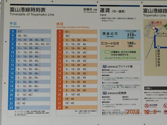 富山 駅 時刻 表